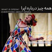 اپرا چیست؟ همه چیز درباره اپرا