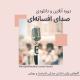دوره آنلاین صداسازی: صدای افسانه ای