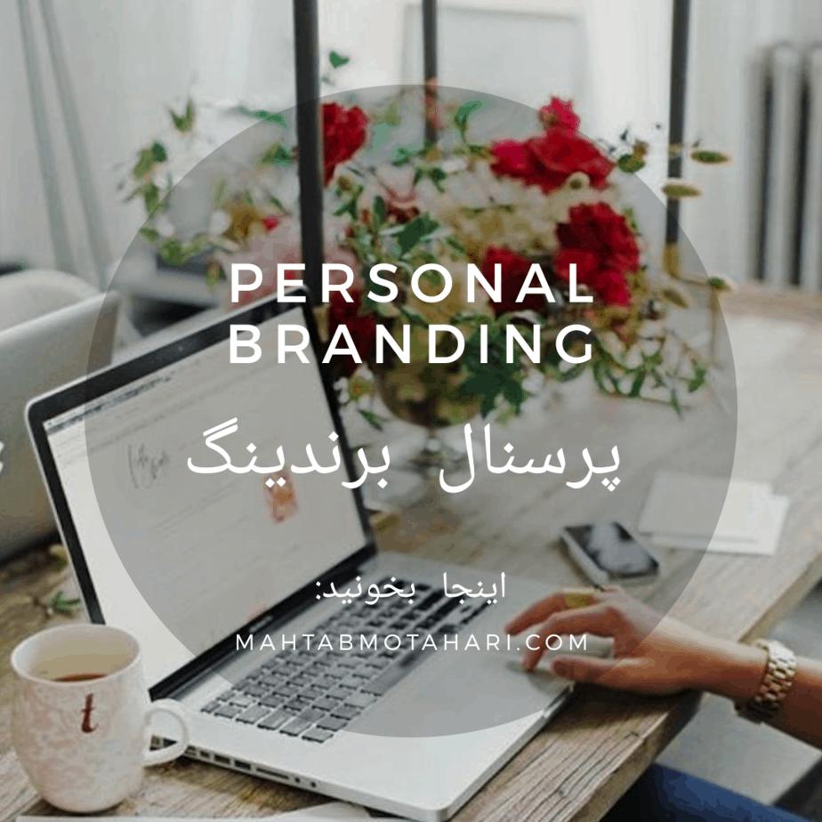 پرسنال برندینگ | Personal Branding