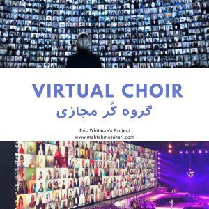 mahtabmotahari.com - Virtual Choir
