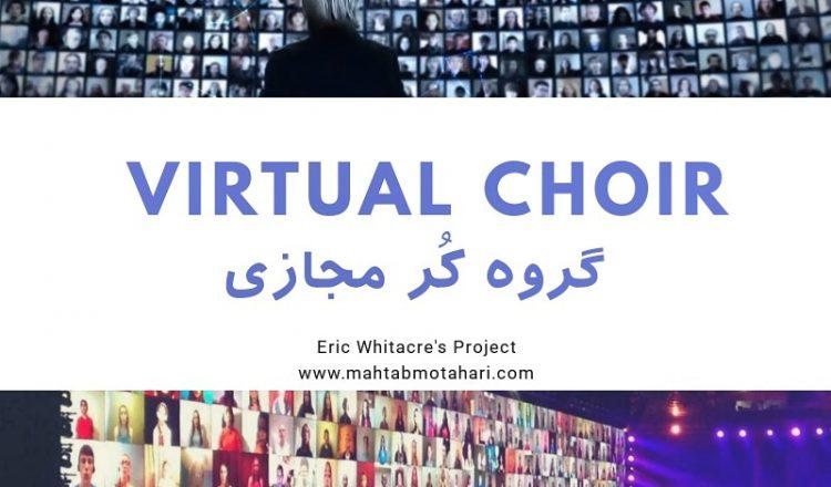گروه کر مجازی یا Virtual Choir