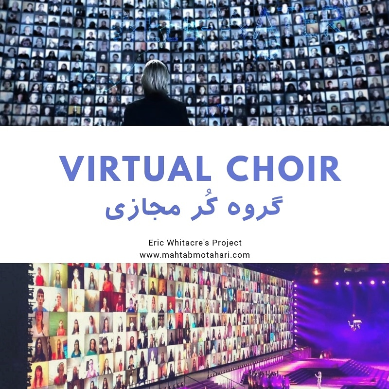 mahtabmotahari.com - Virtual Choir