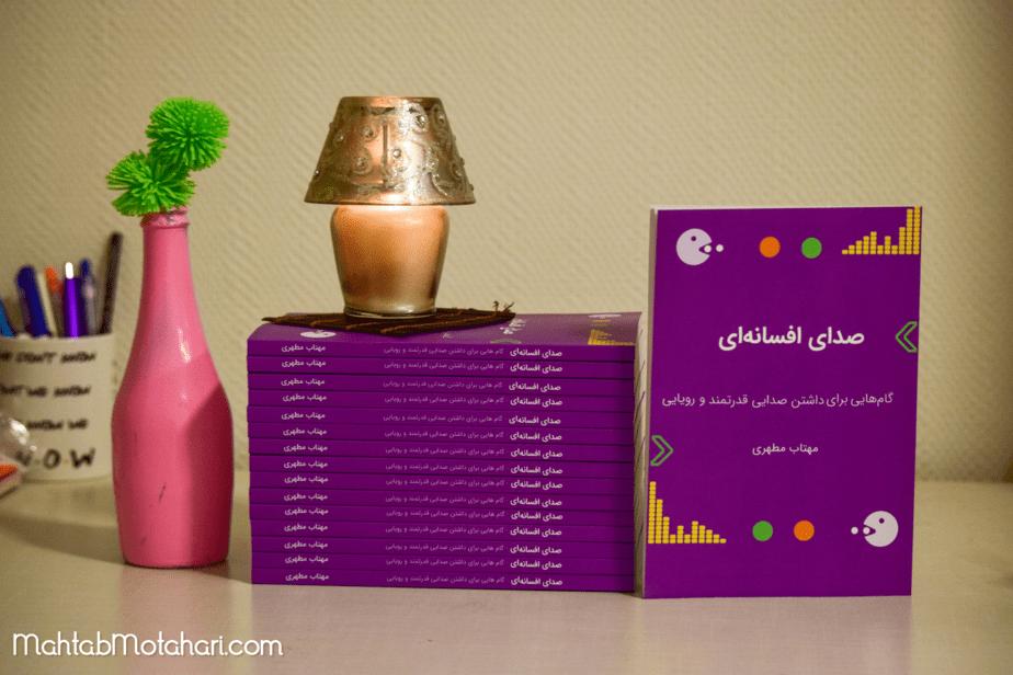 عکاسی از تعدادی از کتاب های صدای افسانه ای همراه با شمع و گلدان